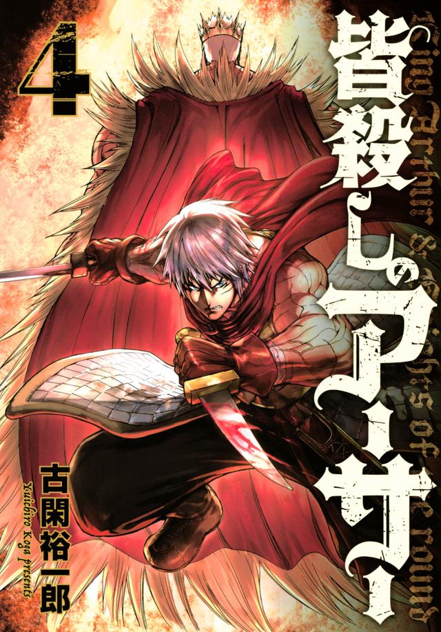 皆殺しのアーサー(4)