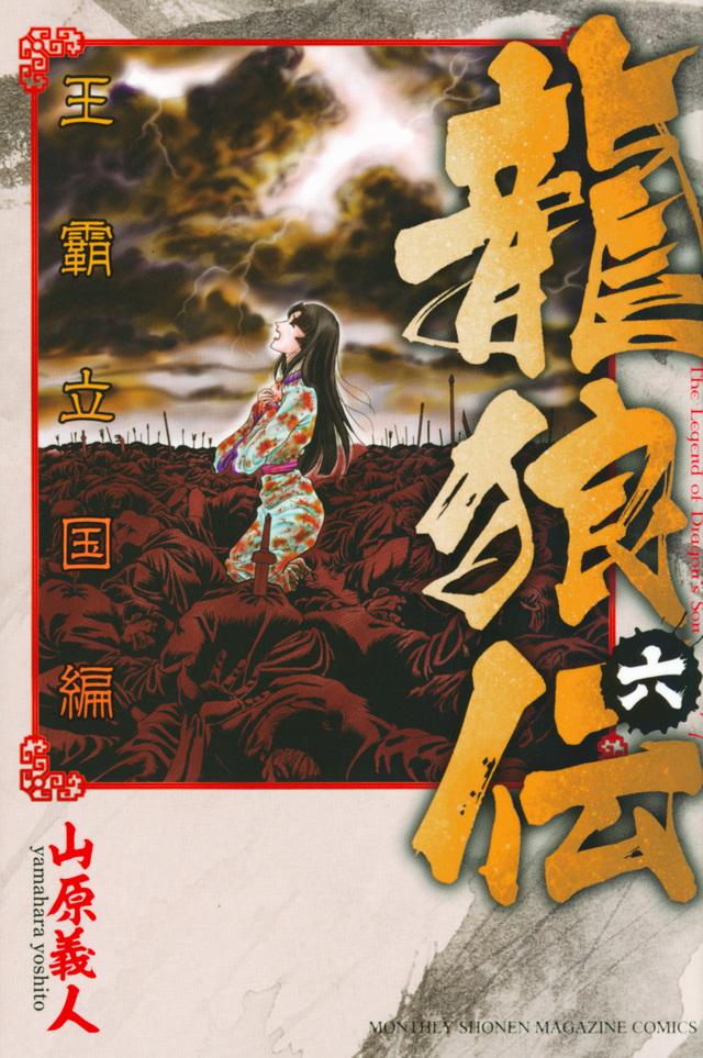 龍狼伝 王霸立国編(6)