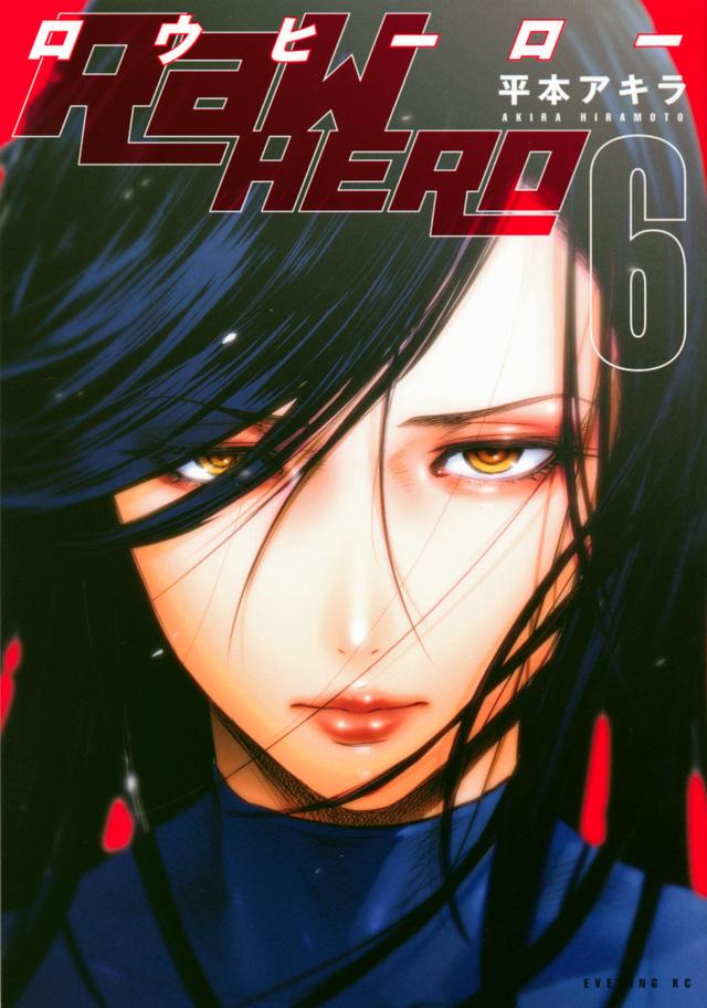 RaW HERO(6)