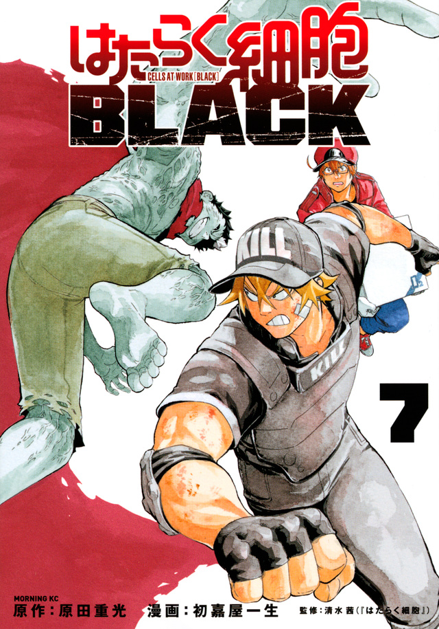 はたらく細胞BLACK(7)