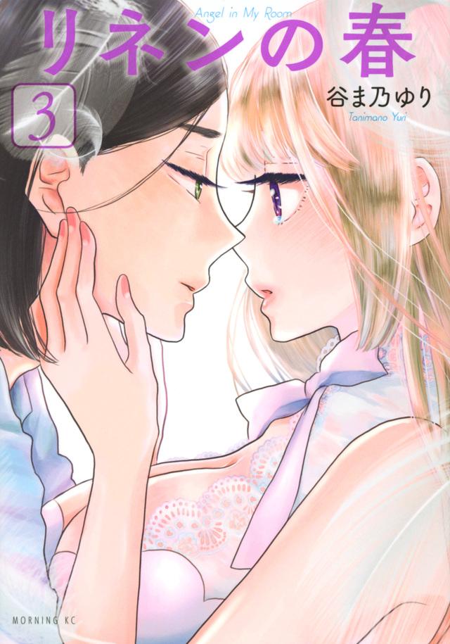 リネンの春(3)