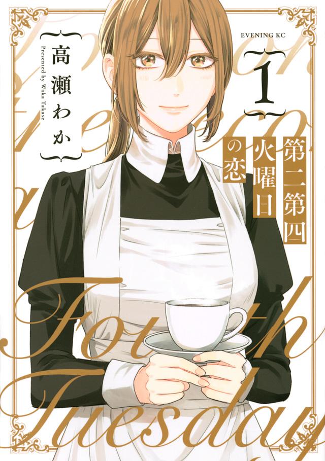 第二第四火曜日の恋(1)