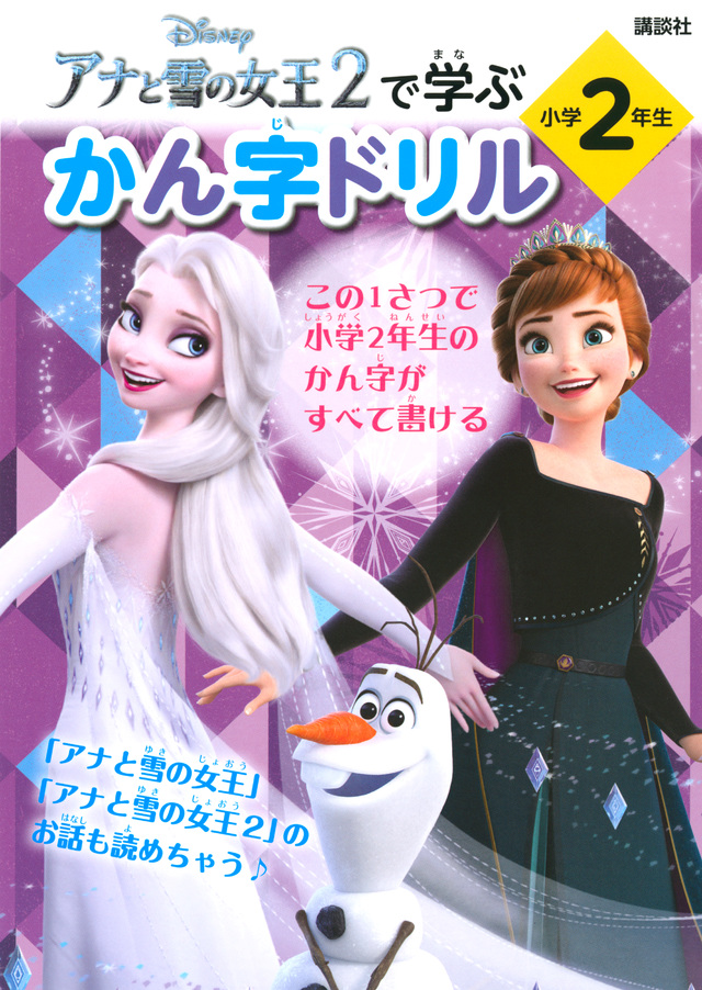 アナと雪の女王2で学ぶ かん字ドリル 小学2年生