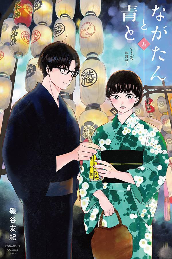 ながたんと青と-いちかの料理帖-(5)