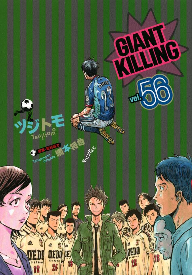GIANT KILLING(56)