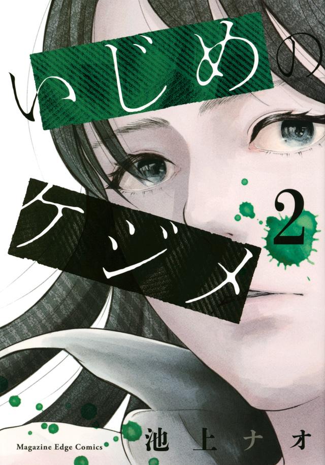 いじめのケジメ(2)