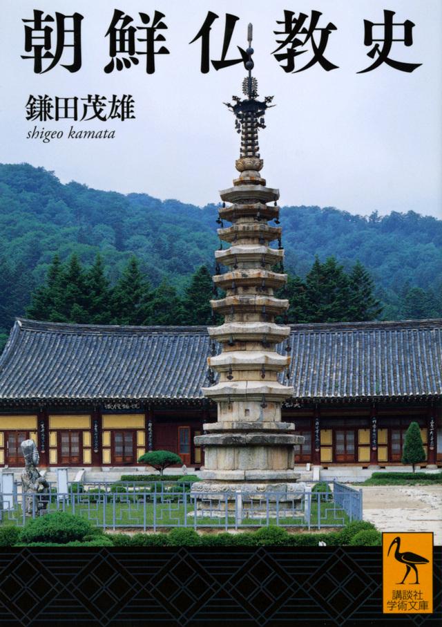 朝鮮仏教史