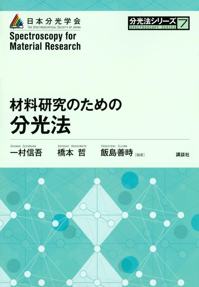 材料研究のための分光法