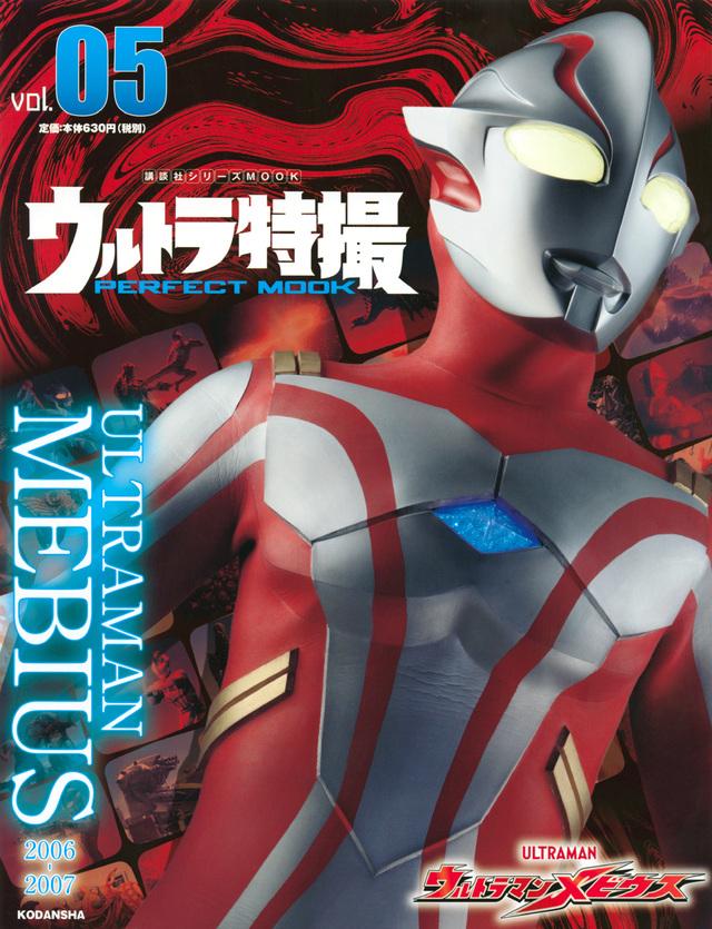 ウルトラ特撮 PERFECT MOOK vol.05 ウルトラマンメビウス