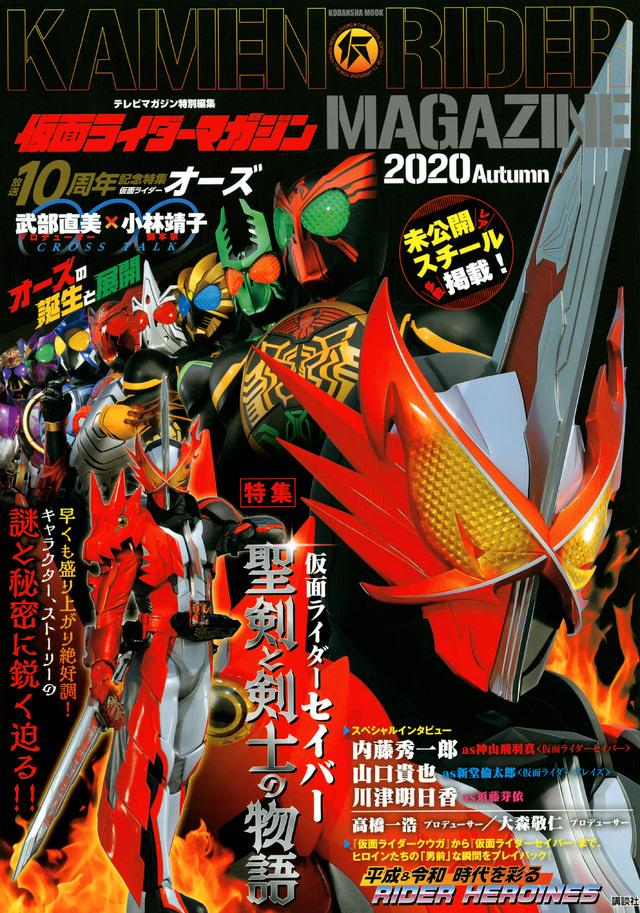 テレビマガジン特別編集 仮面ライダーマガジン 2020 Autumn