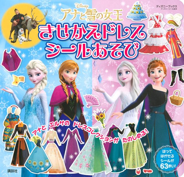 アナと雪の女王 きせかえドレス シールあそび
