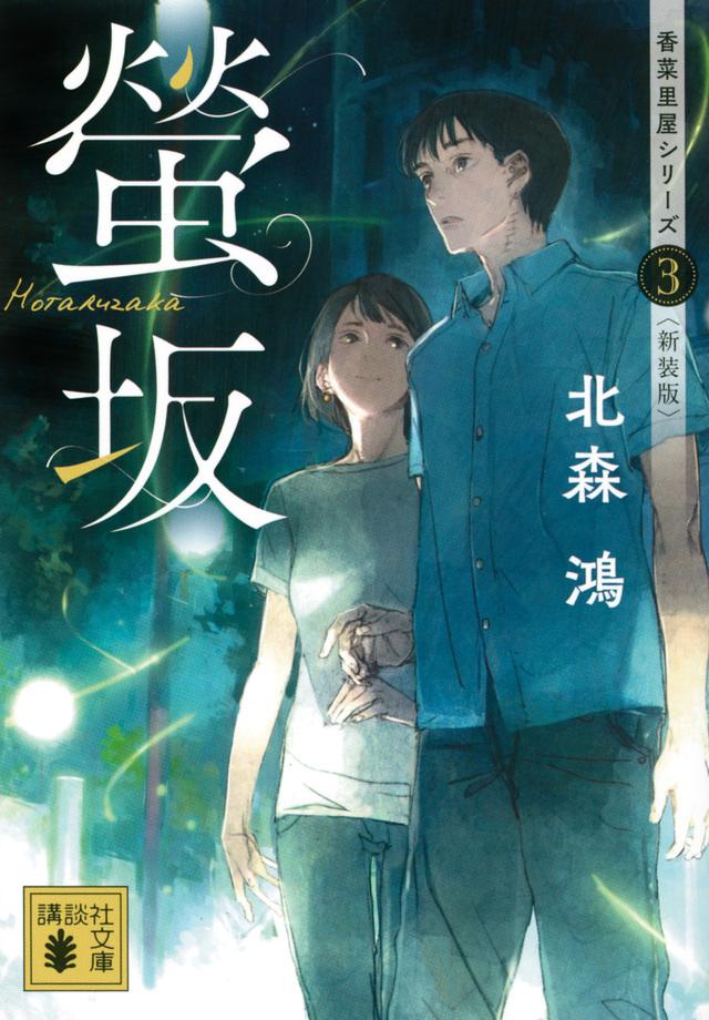 螢坂 香菜里屋シリーズ3〈新装版〉