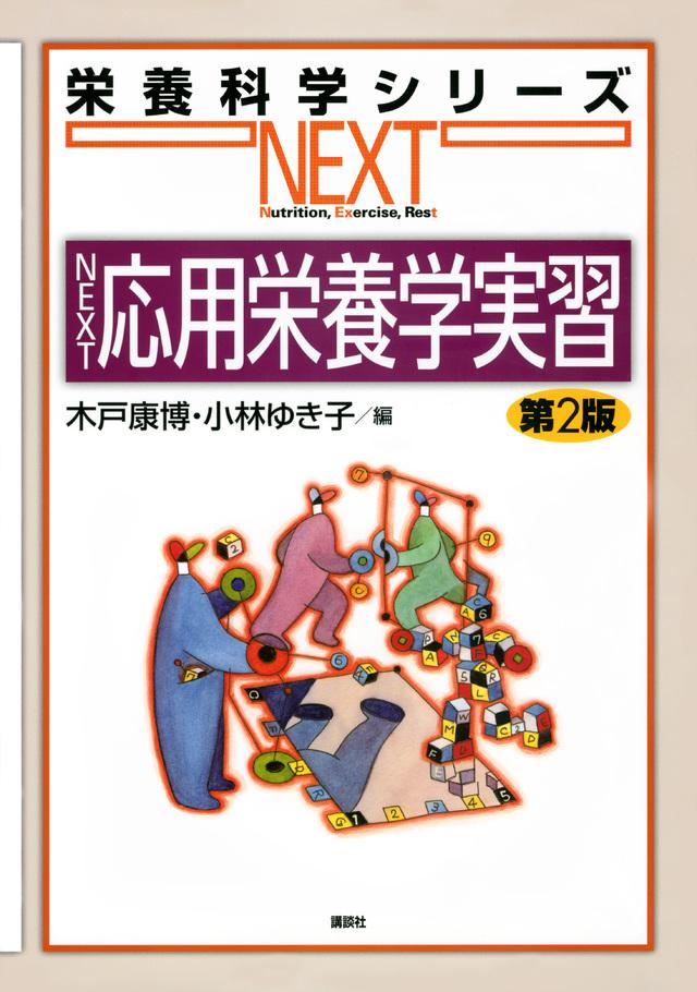 NEXT応用栄養学実習 第2版