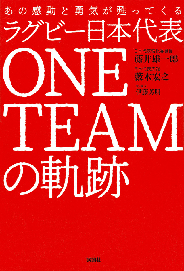 あの感動と勇気が甦ってくる ラグビー日本代表 ONE TEAMの軌跡