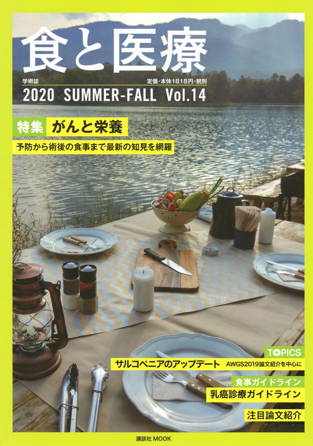食と医療 14号 SUMMERーFALL