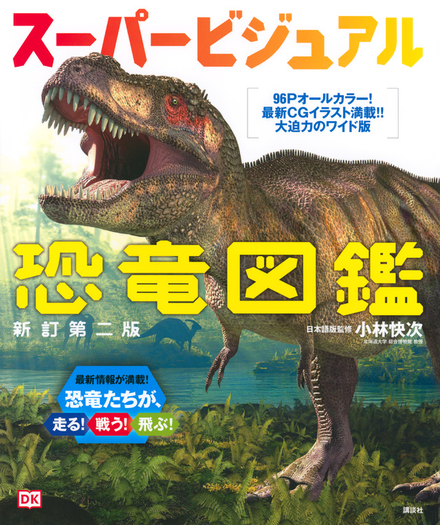 スーパービジュアル恐竜図鑑 新訂第二版