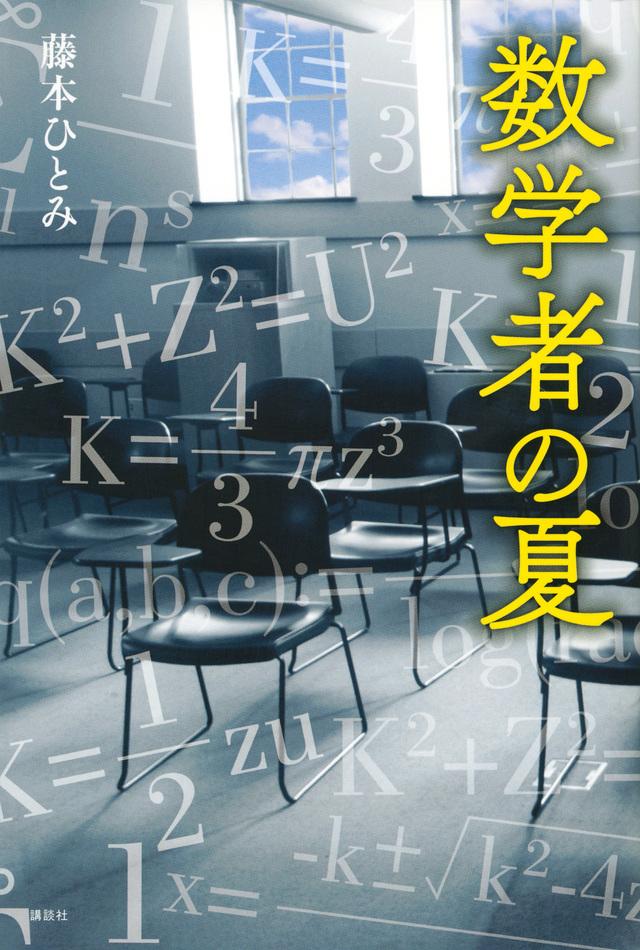 数学者の夏