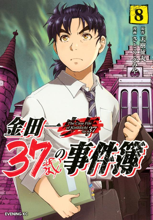 金田一37歳の事件簿(8)