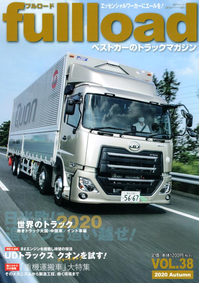 ベストカーのトラックマガジンfullload  VOL.38