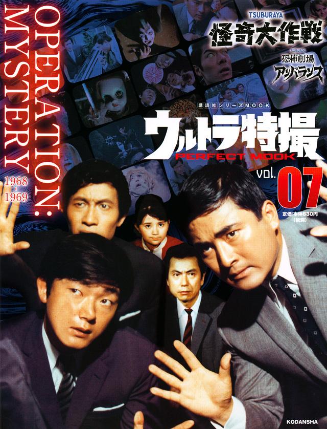 ウルトラ特撮 PERFECT MOOK vol.07 怪奇大作戦/恐怖劇場アンバランス