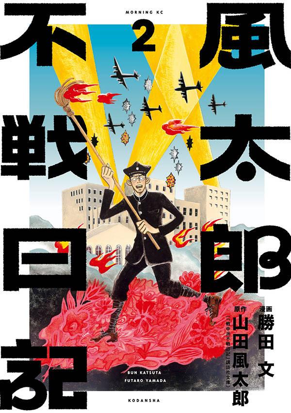 風太郎不戦日記(2)
