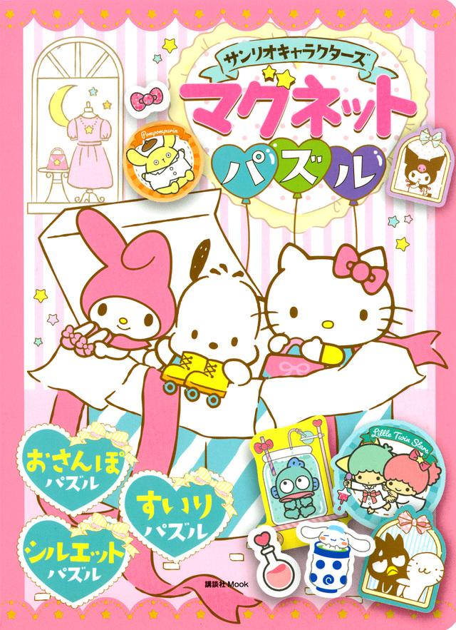サンリオキャラクターズ マグネット パズル