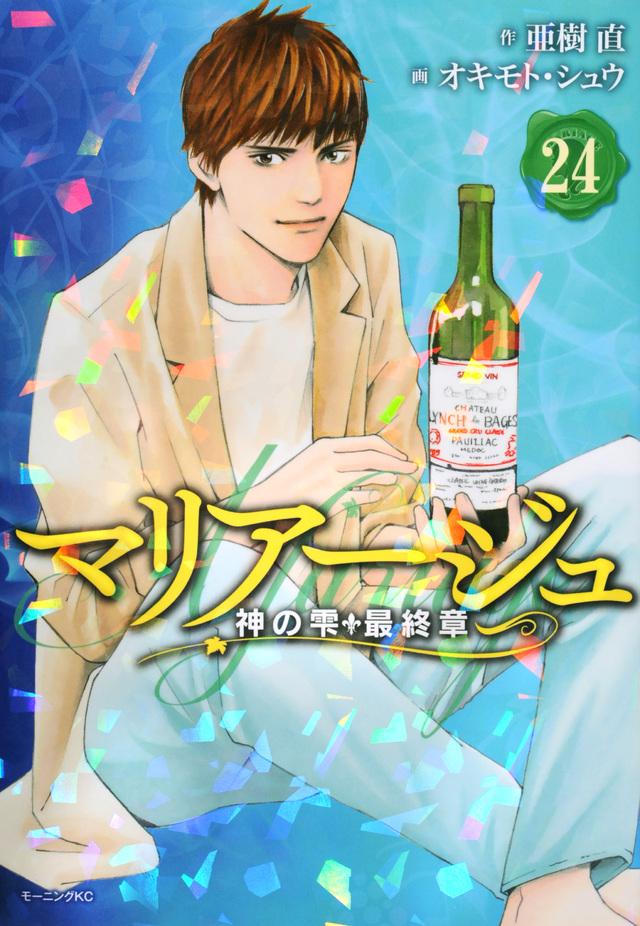 マリアージュ~神の雫 最終章~(24)
