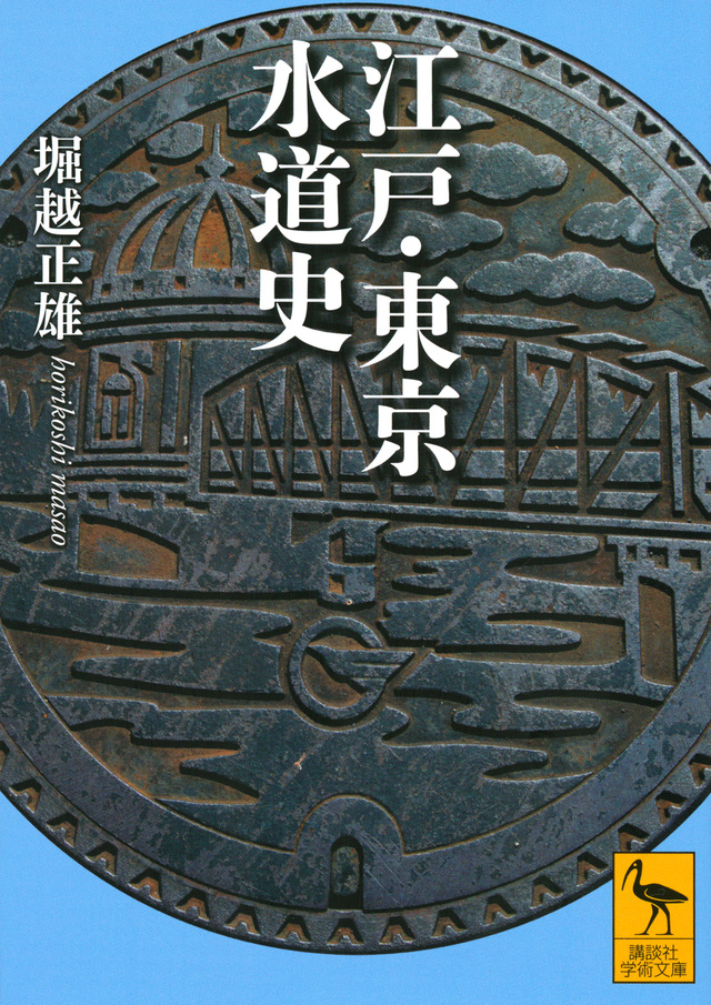 江戸・東京水道史