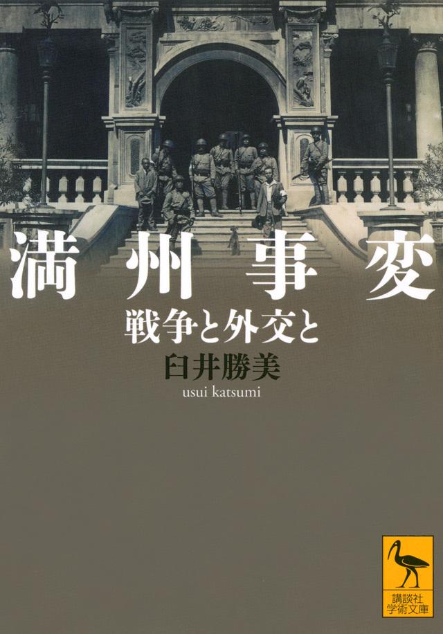 満州事変 戦争と外交と