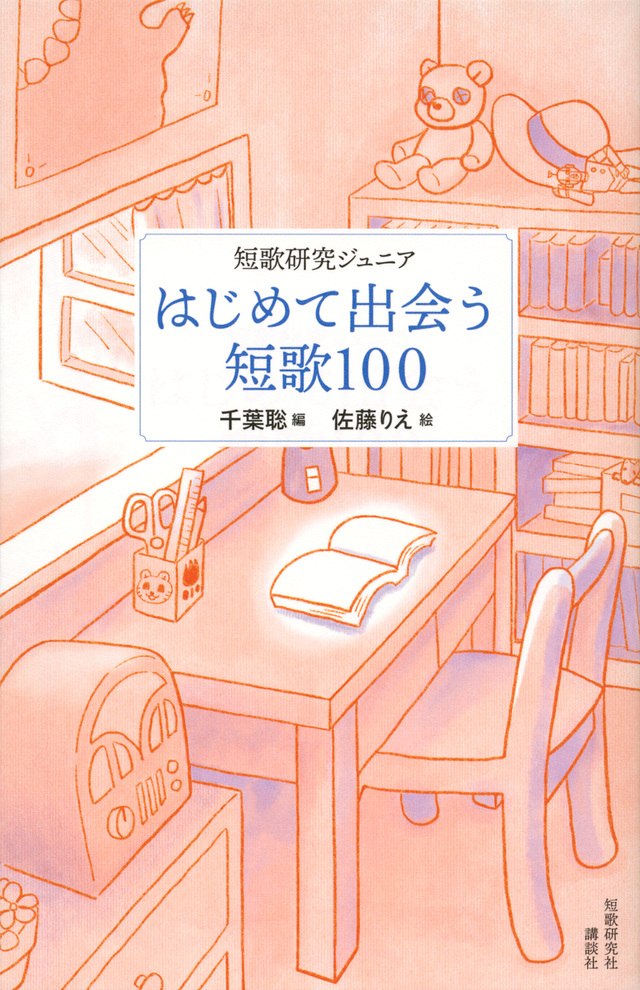 短歌研究ジュニア はじめて出会う短歌100