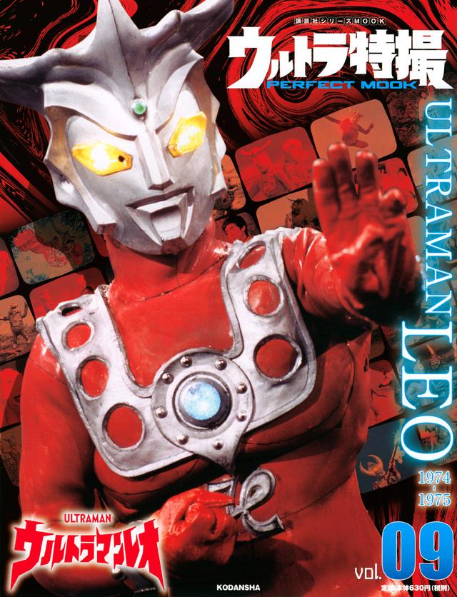 ウルトラ特撮 PERFECT MOOK vol.09 ウルトラマンレオ