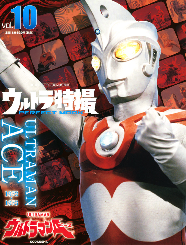 ウルトラ特撮 PERFECT MOOK vol.10 ウルトラマンA