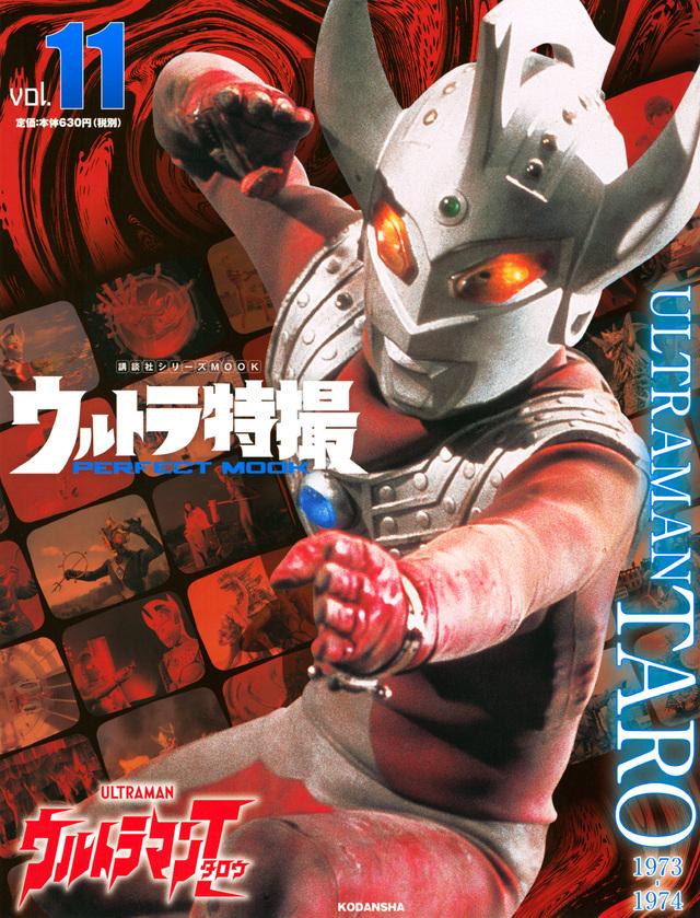 ウルトラ特撮 PERFECT MOOK vol.11 ウルトラマンタロウ
