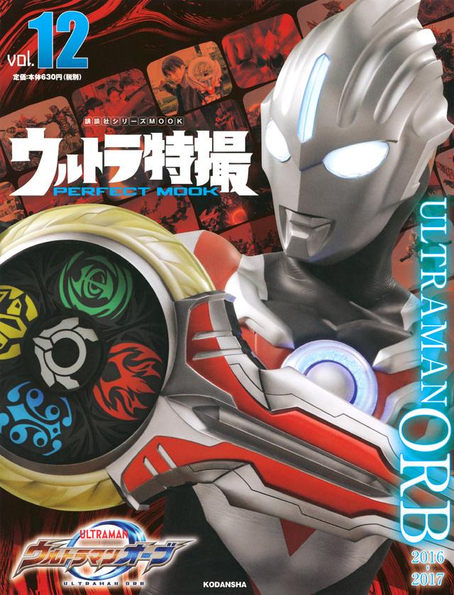 ウルトラ特撮 PERFECT MOOK vol.12 ウルトラマンオーブ