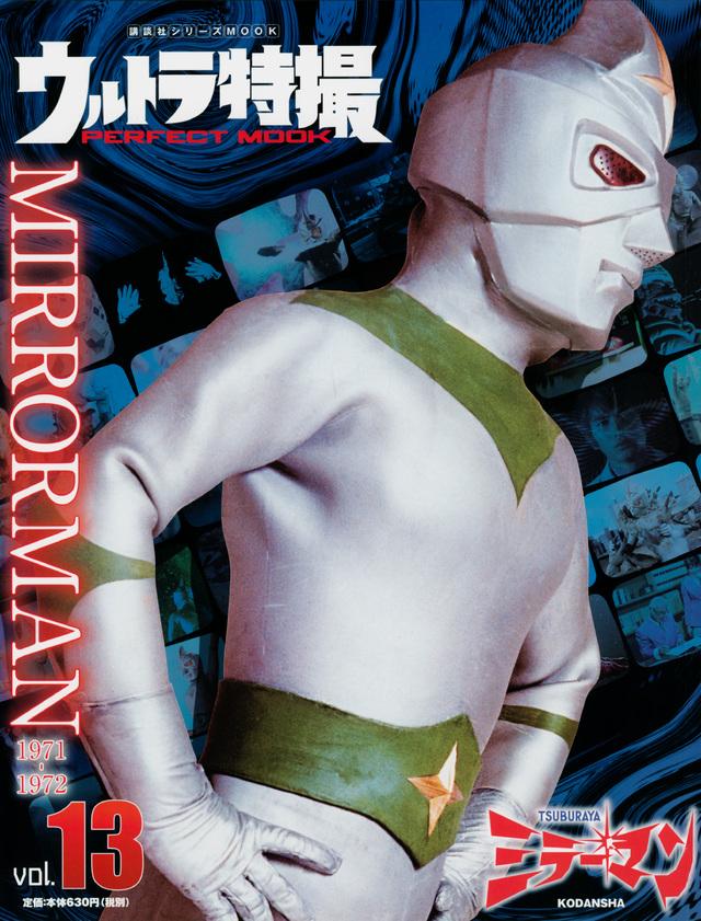 ウルトラ特撮 PERFECT MOOK vol.13ミラーマン