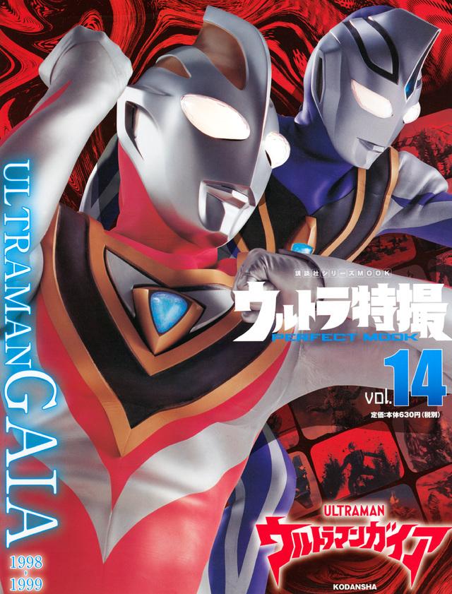 ウルトラ特撮 PERFECT MOOK vol.14ウルトラマンガイア