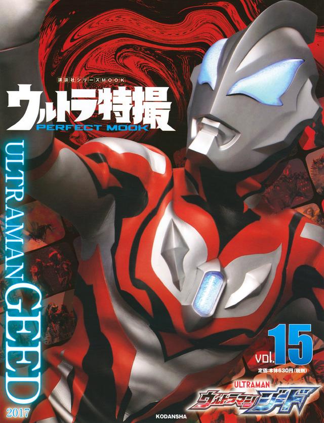 ウルトラ特撮 PERFECT MOOK vol.15 ウルトラマンジード