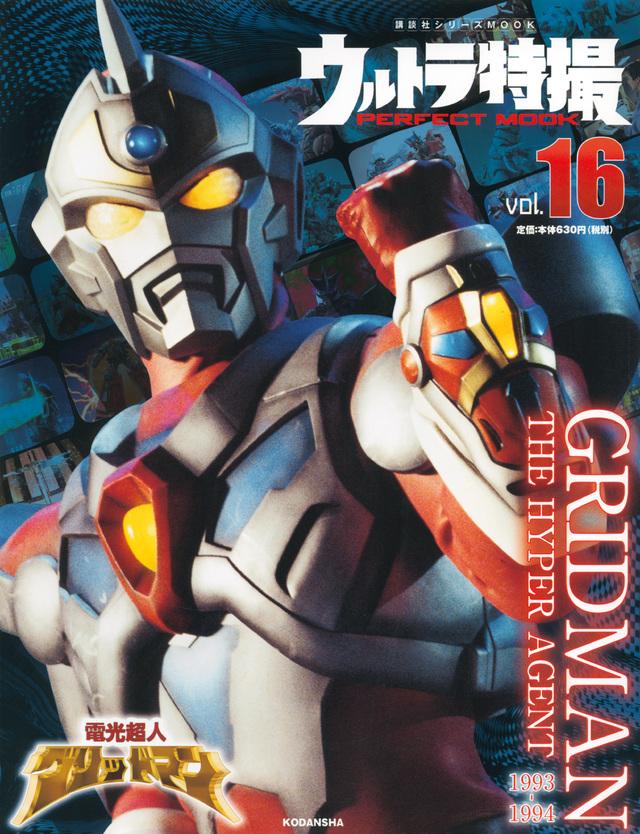 ウルトラ特撮 PERFECT MOOK vol.16 電光超人グリッドマン