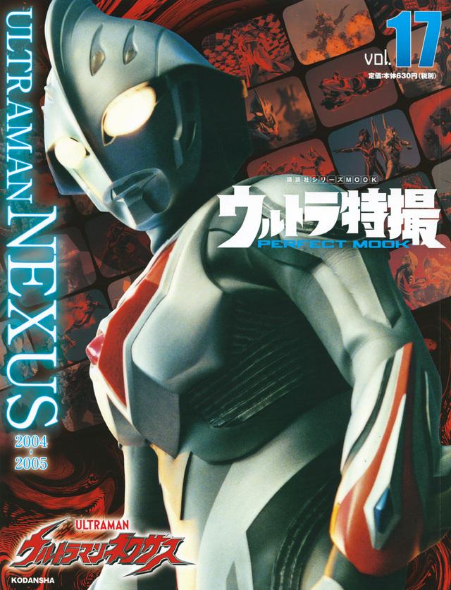 ウルトラ特撮 PERFECT MOOK vol.17ウルトラマンネクサス