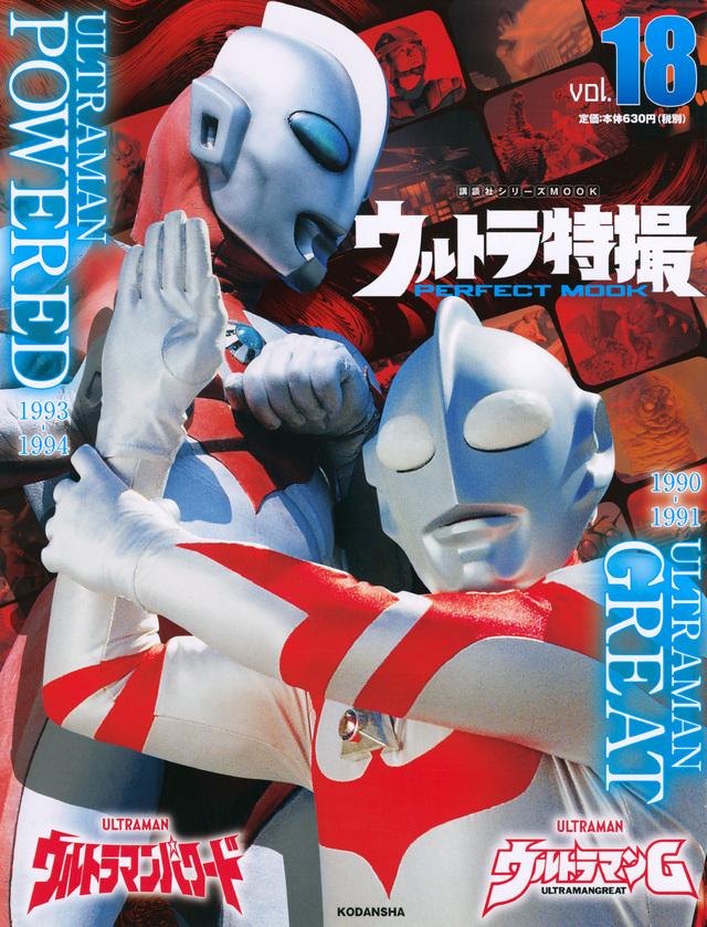 ウルトラ特撮 PERFECT MOOK vol.18ウルトラマンG/ウルトラマンパワード
