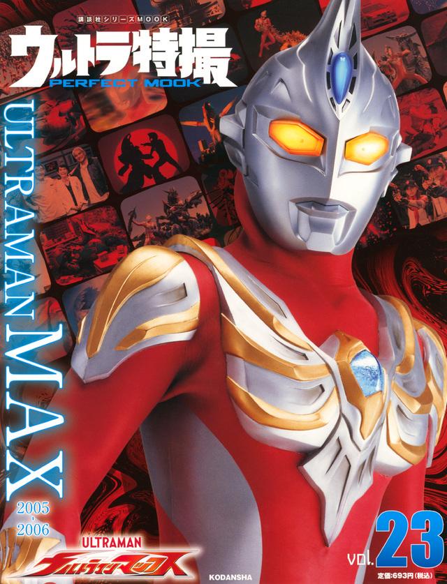 ウルトラ特撮 PERFECT MOOK vol.23ウルトラマンマックス