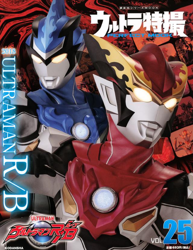 ウルトラ特撮 PERFECT MOOK vol.25ウルトラマンR/B