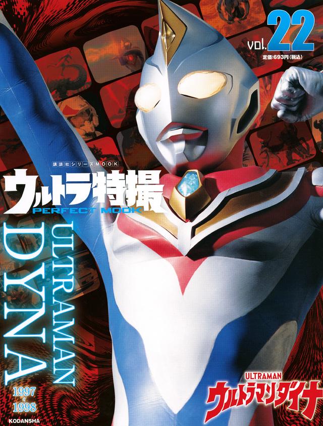 ウルトラ特撮 PERFECT MOOK vol.22ウルトラマンダイナ