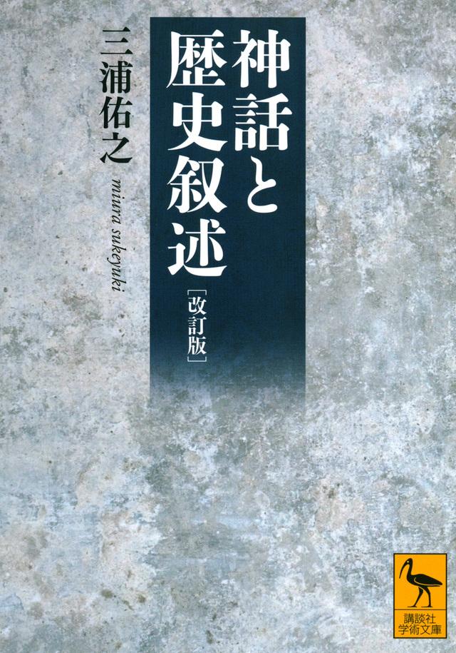 改訂版 神話と歴史叙述