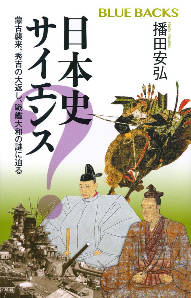 日本史サイエンス