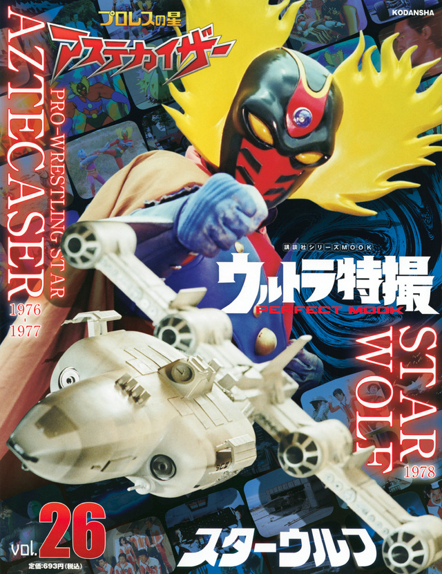 ウルトラ特撮 PERFECT MOOK vol.26スターウルフ/プロレスの星 アステカイザー