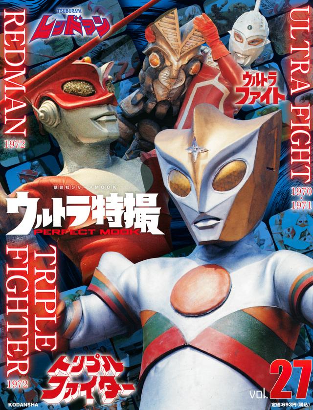 ウルトラ特撮 PERFECT MOOK vol.27ウルトラファイト/レッドマン/トリプルファイター