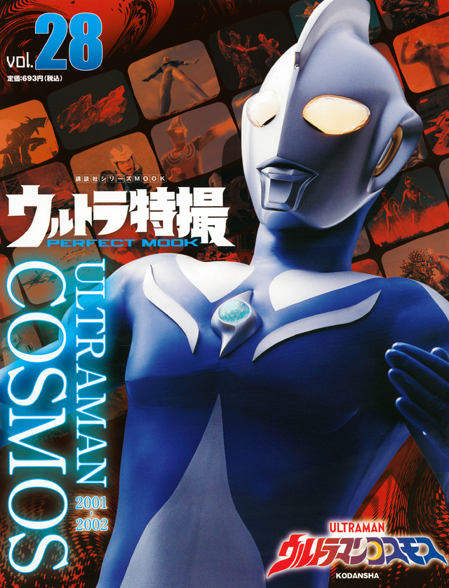 ウルトラ特撮 PERFECT MOOK vol.28 ウルトラマンコスモス