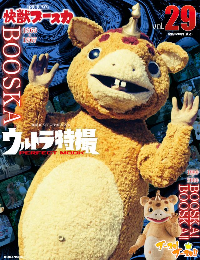ウルトラ特撮 PERFECT MOOK vol.29 快獣ブースカ/ブースカ! ブースカ!!