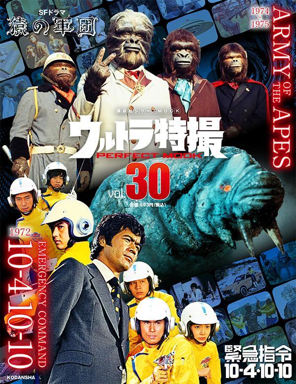 ウルトラ特撮 PERFECT MOOK vol.30 緊急指令10-4・10-10/SFドラマ 猿の軍団